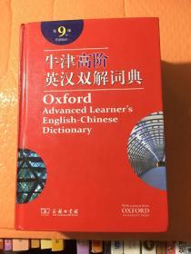 牛津高阶英汉双解词典(第9版)(含光盘)