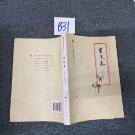 重民本(党政干部传统文化学习丛书)