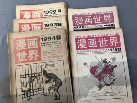 《漫画世界》共藏102期,搞笑幽默,市场少见,其中1992年1-24期全,1993年1-24期缺1、3、5、7、20、21,1994年1-24期全,1995年1-24期缺5、14、16、18、19、21、23,1996年1-24期缺6、17、21、24,值得收藏。