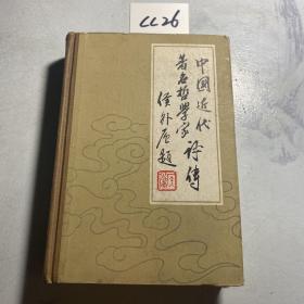 中国近代著名哲学家评传 下册