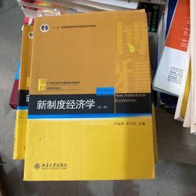 """普通高等教育""""十二五""""规划教材·21世纪经济与管理规划教材·经济学系列:新制度经济学(第2版)"""