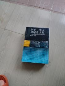 华侨华人问题论文集