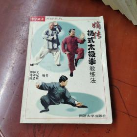 嫡传杨式太极拳教练法(2000年一版一印)