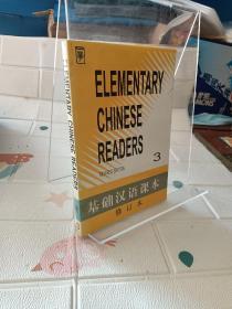 基础汉语课本.第三册.Book three