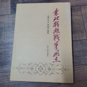 东北解放战争图志【16开精装】【厅1】
