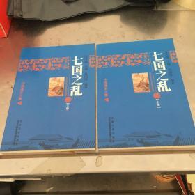 中国文化知识读本:七国之乱 上下