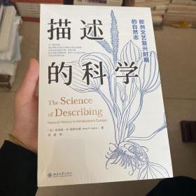 正版 描述的科学:欧洲文艺复兴时期的自然志