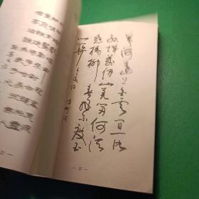 钢笔四体书法