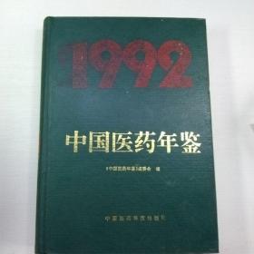 1992中国医药年鉴