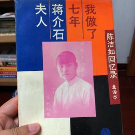 我做了七年蒋介石夫人:陈洁如回忆录:全译本