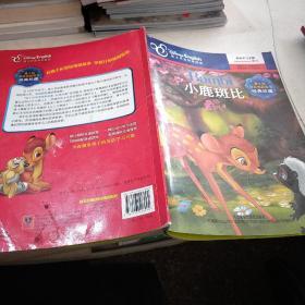 迪士尼双语电影故事·经典珍藏:小鹿斑比(英汉对照)