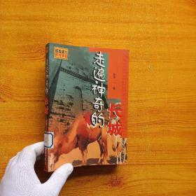 探险家丛书:《走遍神奇的长城》 【馆藏】