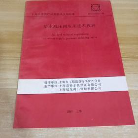 给水减压阀应用技术规程   DBJ/CT502-99
