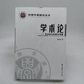 深圳学派建设丛书·学术论:学术的文化哲学考察