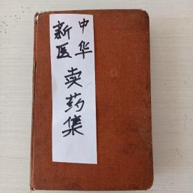 中华新医卖药集
