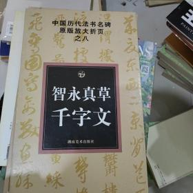 中国历代法书名碑原版放大折页之8:智永真草书千字文