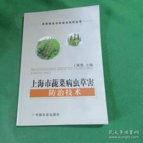 上海市蔬菜病虫草害防治技术