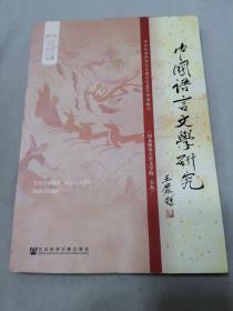 中國語言文學研究(2018年秋之卷,總第24卷)