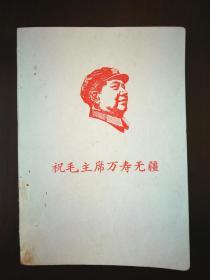 1968年《祝毛主席万寿无疆》空白笔记本(36K80页)