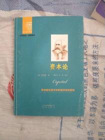 西方经典悦读系列·大师经典·通俗阅读:资本论