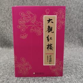 台大出版中心 欧丽娟《大观红楼:正金钗卷》(锁线胶订 上下册)