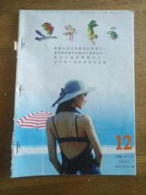 辽宁青年 1996 12