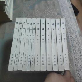 汉书全十二册