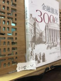 金融激荡300年金融用财富诠释历史瀛洲客著中信出版社
