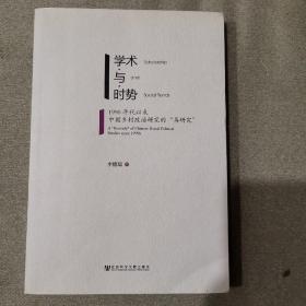 """学术与时势:1990年代以来中国乡村政治研究的""""再研究"""""""