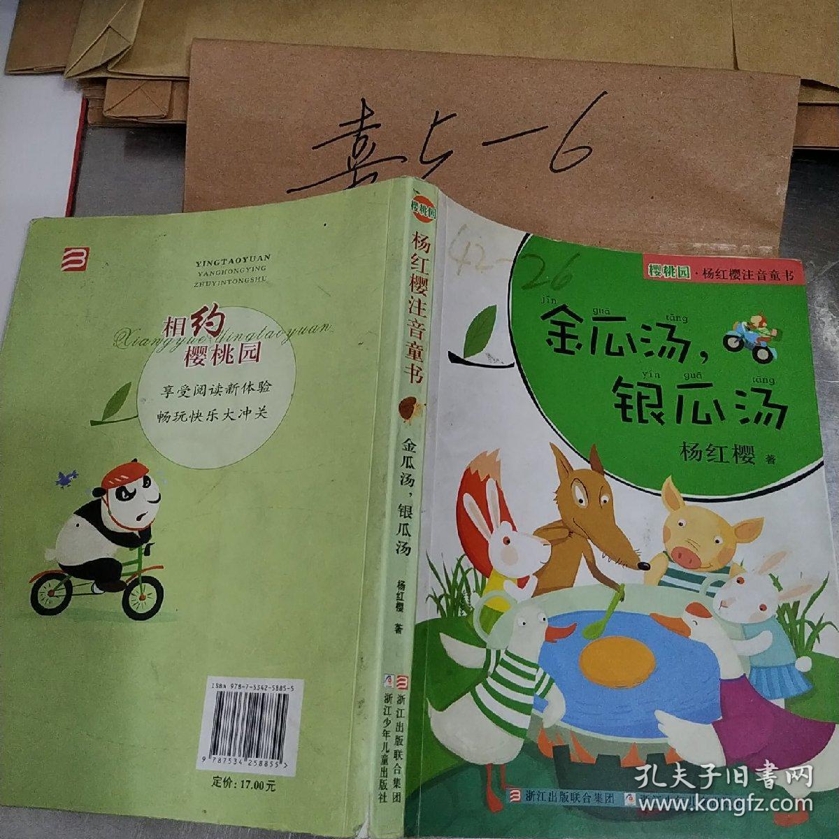 樱桃园·杨红樱注音童书:金瓜汤银瓜汤(注音版)