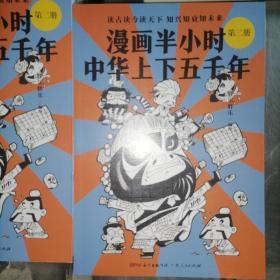 漫画半小时中华上下五千年(《半小时漫画帝王史》作者全新力作!笑着笑着,考点就懂了,看着看着,历史就通了。)第二册