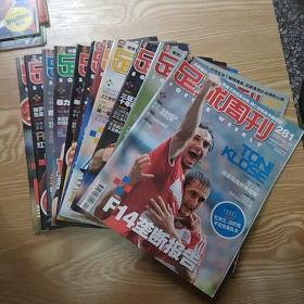 足球周刊 2007年总257.258.259.260.261.262..263.264.265.267..281.【11册合售】