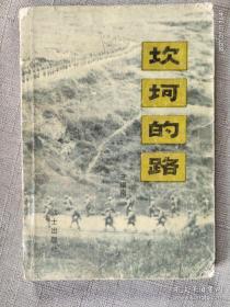 坎坷的路:开国少将王耀南回忆录