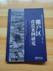 中经汇成(北京)城乡规划设计研究院新型城镇化研究丛书:棚户区改造案例研究
