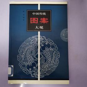 中国传统图案大观.3