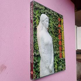 中加友谊雕塑园:中国·北京·万商:[中英文本]