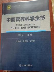 中国营养科学全书:全2册