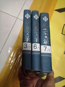 张庚文录(3.6.7三卷)