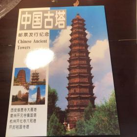 中国古塔邮票发行纪念