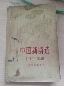中国新诗选  1919-1949