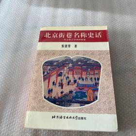 北京街巷名称史话:社会语言学的再探索