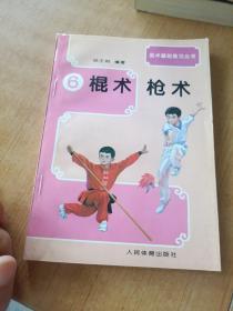 棍术 枪术 (武术基础练习丛书)