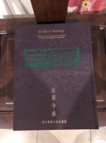 古萃今承 虚白斋藏中国画选 精装全两册,,