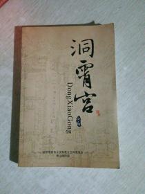 临安市政协文史资料--洞霄宫