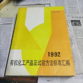 有机化工产品及试验方法标准汇编( 992)