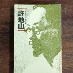 中国现代作家选集
