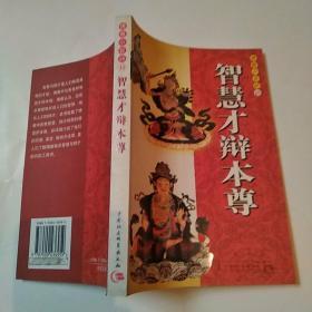 佛教小百科15:智慧才辩本尊(85品大32开2003年1版1印234页)51605