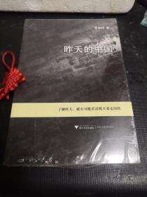 昨天的中国(全新未拆封)