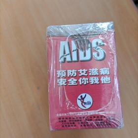 预防艾滋病扑克牌(一条十付未开封)
