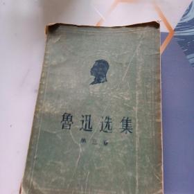 鲁迅选集(三)